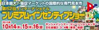 pi52_banner01.jpg
